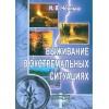 Литература по туризму